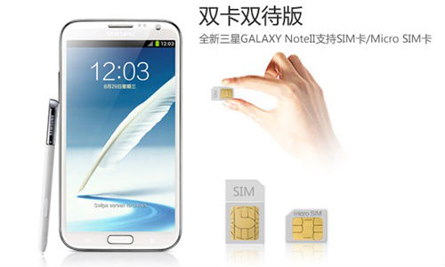 Samsung Galaxy Note 2: Dual SIM Version Available in China from