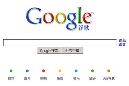 Google's Services Struggling to Reach Chinese Audience