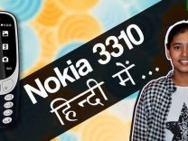 Nokia 3310 First Impression