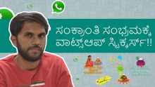 How to send Sankranti stickers on WhatsApp (Kannada)