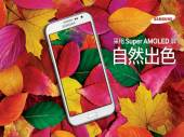 Samsung Galaxy Core Max Goes Official in China