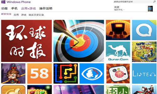 Microsoft Enables Alipay Payments to Encourage Windows 8 App Sales