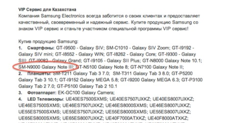 Samsung Kazakhstan Discloses  Galaxy Note 3 And S4 Active