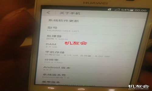 Huawei Honor 3: Affordable Quad Core Smartphone Coming Soon