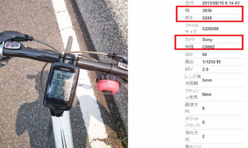 Sony Honami i1 C6902: Sample Image Shot By 20.65MP C6902's Camera Leak