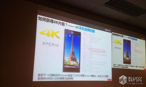 Sony Honami i1 To Have 4K Video Recording Facility