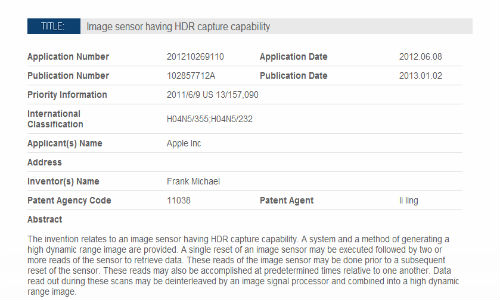 iPhone 5S To Have Image Sensor With HDR Capture Capability