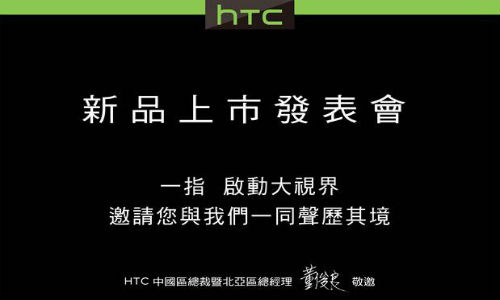 HTC One Max Global Launch Invite Set for October 15