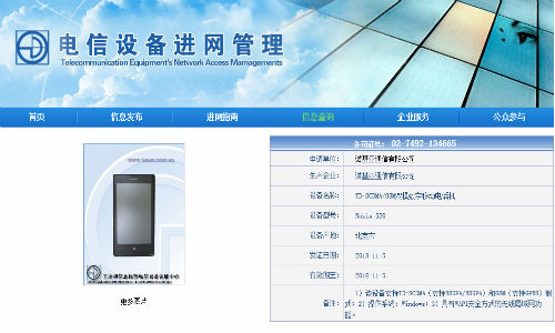 Nokia Lumia 526: Chinese Variant of Lumia 525 Leaks Ahead of Launch