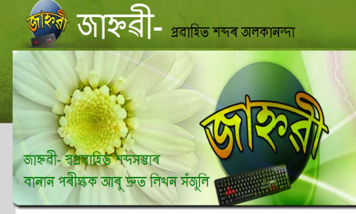 'Jahnabi' Assamese Clone of Microsoft Word Software Launched