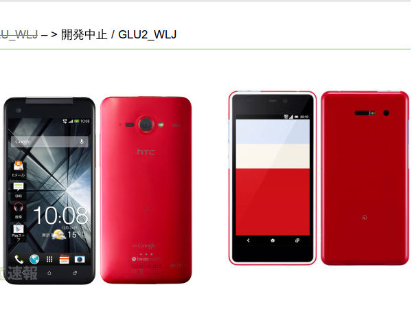 HTC Butterfly S Successor, GLU2 To Launch Soon With Premium Specs