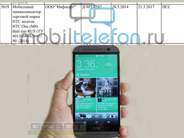HTC One M8 Dual SIM Leaks On Russian Federal Communication Agency Site