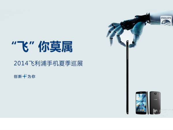 Philips Teases I908 Smartphone: Could Be the Slimmest Smartphone?