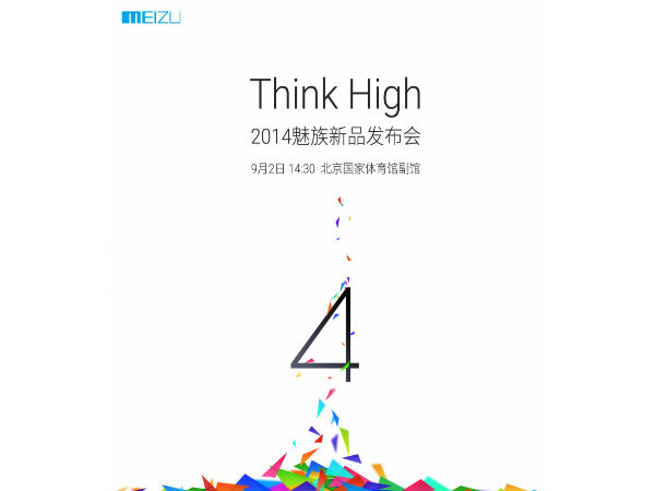Meizu Sends Out Press Invites for Sept 2 event: MX4, Flyme OS Expected