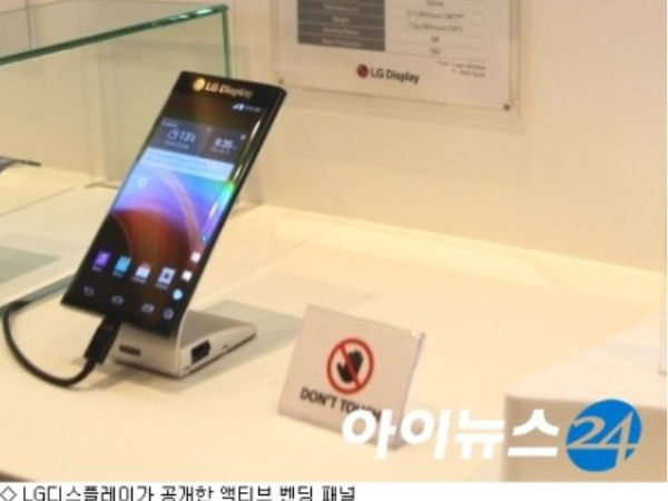 LG is Planning to Launch a Dual Edge Smartphone Display