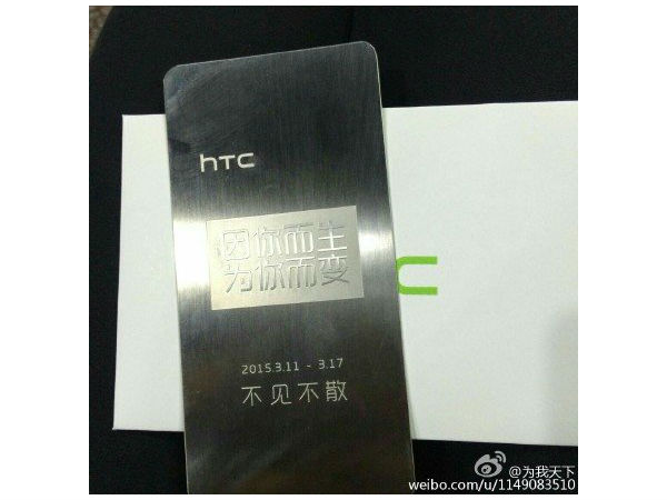 HTC Sends Media Invites For Event in China