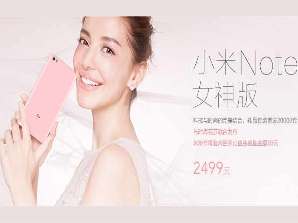 Xiaomi Launches Pink Mi Note, Redmi 2A, 55″ Mi TV 2, Smart Scale
