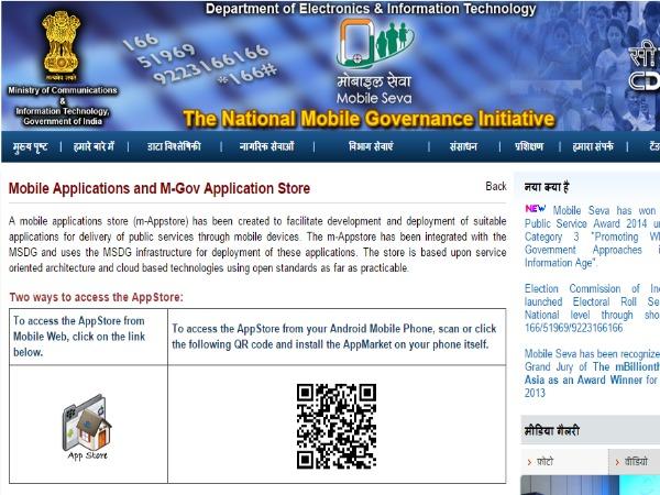 Punjab govt to deliver public services through 'Mobile Seva'