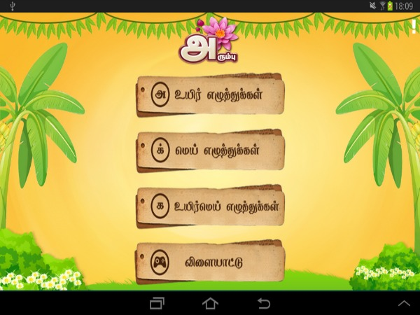 Singapore launches Mobile App for Tamil language