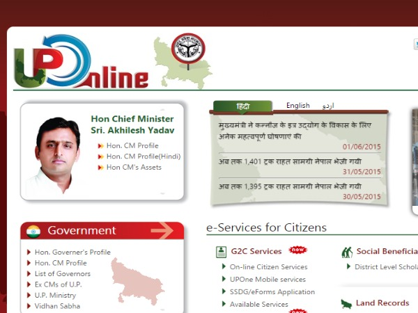 Uttar Pradesh's e-governance poised for big leap