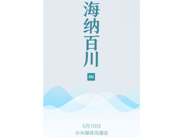 Xiaomi To Announce A New Product On June 10