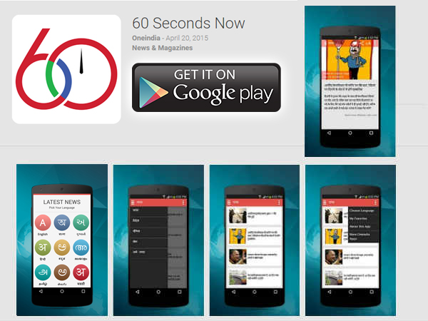 60 Seconds Now: A Multilingual News App For Instant News Updates