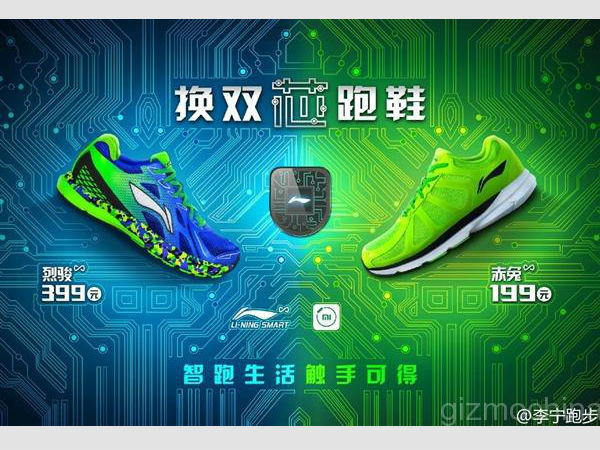 Xiaomi Unveils Smart Shoes With Military-Grade Motion Sensors