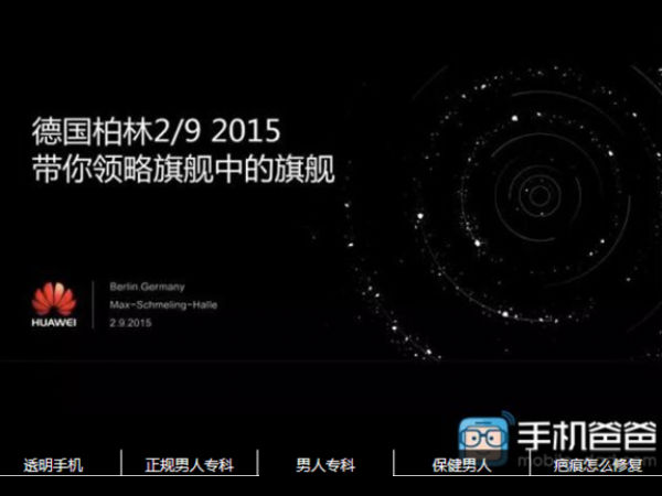 Huawei Mate 8 Reportedly Said to Launch on September 2