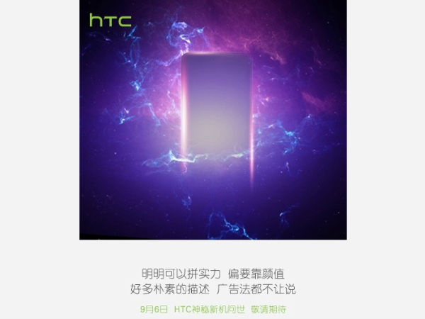 HTC to Launch a 'Handsome' Flagship Smartphone on September 6