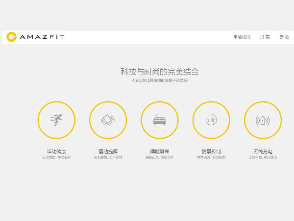 Xiaomi-backed AmazeFit smart wearable by Huami is now official