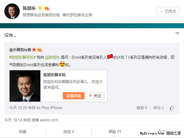 Lenovo To Drop Motorola's Droid Brand Soon In China