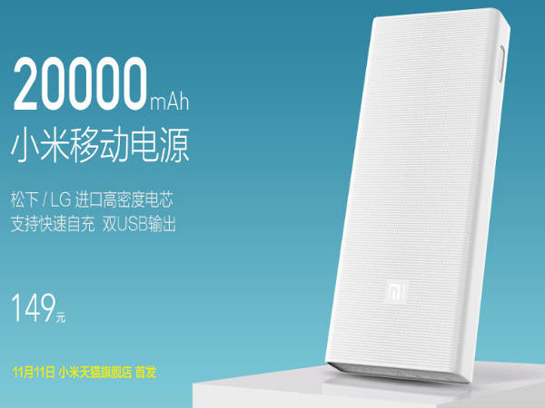Xiaomi introduces 20,000mAh Power Bank with fast charging support