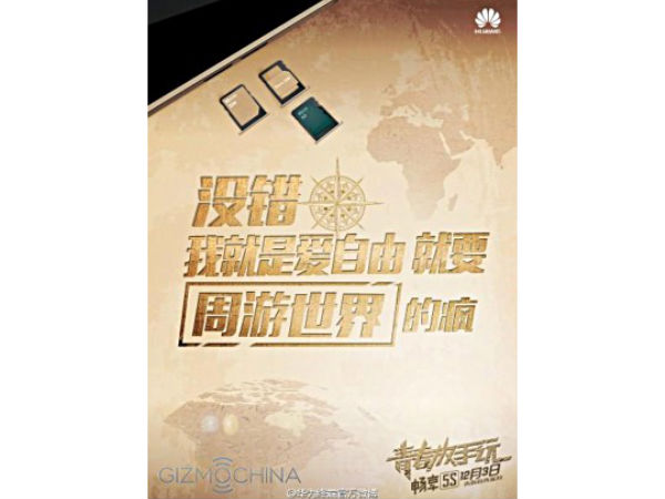 Huawei Enjoy 5S reported to be unveiled on December 3