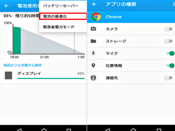 Android 6.0 Marshmallow User Interface for Sony Xperia Devices Leaked