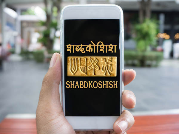 Now, a Hindi wordgame app for smart devices