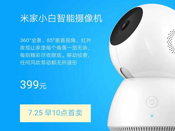 Xiaomi Announces 360° Mi White Smart Camera Ahead of Redmi Pro Launch