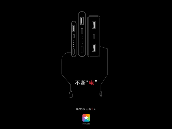 Xiaomi Teases Product Launch on August 8: Is it a Power Bank or UPS?