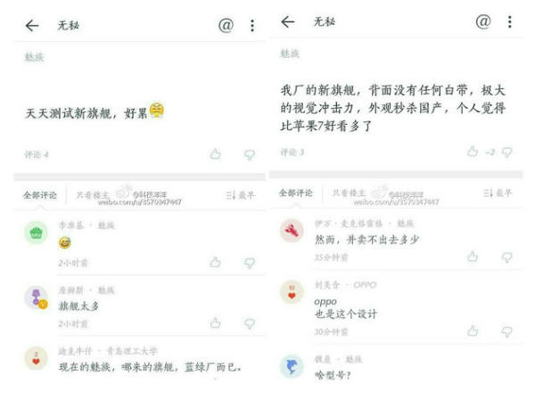 Meizu Pro 7 to Come with Major Design Overhaul: All You Need to Know