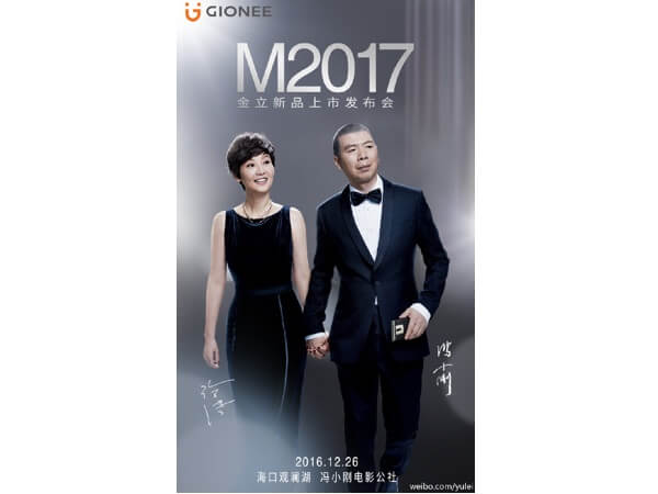 Gionee M2017 With a Mammoth 7,000mAh Battery to Launch on Dec 26