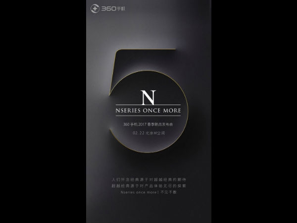 New N5 smartphone launch pegged for February 22, but not from Nokia