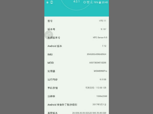 Purported specifications of the HTC 11 have leaked online