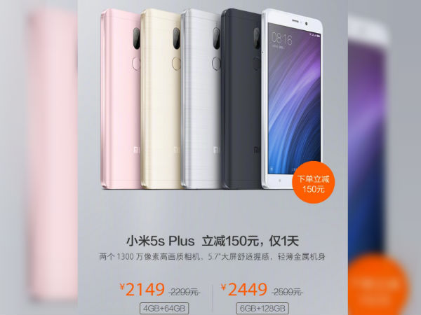 Xiaomi cuts down Mi 5S & Mi 5S Plus prices