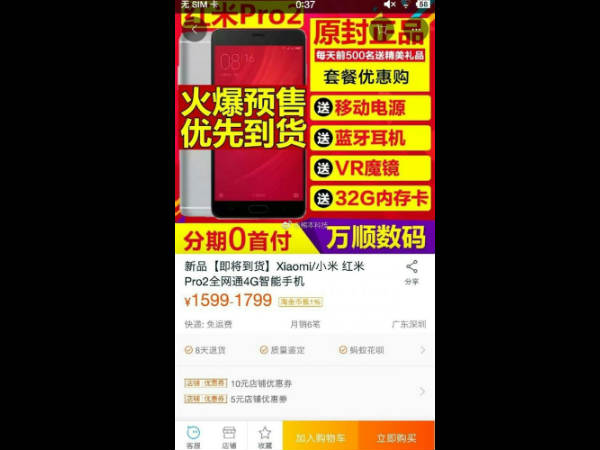 Xiaomi Redmi Pro 2 price leaked