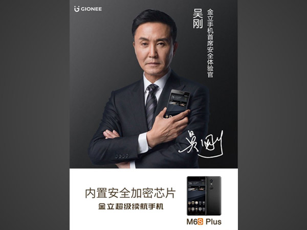 Gionee M6S Plus is now available for sale in China