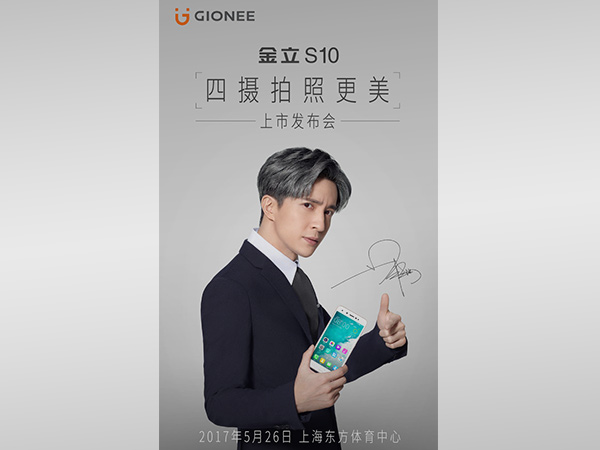 Gionee S10 with four cameras to launch on May 26