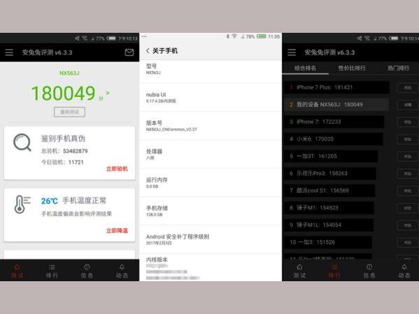Nubia Z17 AnTuTu screenshot reveals 8GB RAM in tow