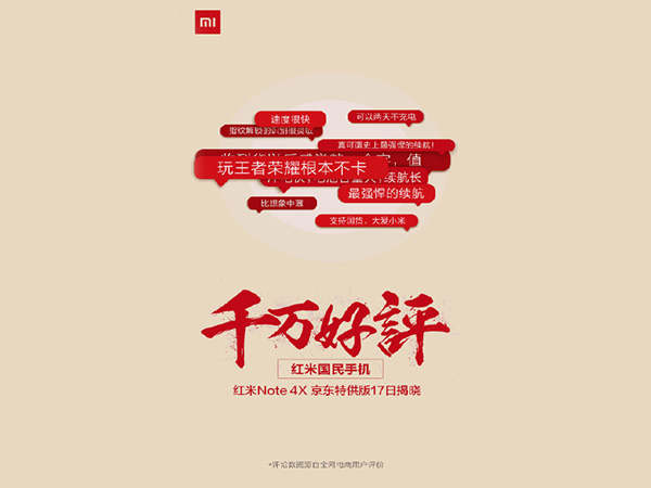 Red variant of Xiaomi Redmi Note 4X to launch tomorrow