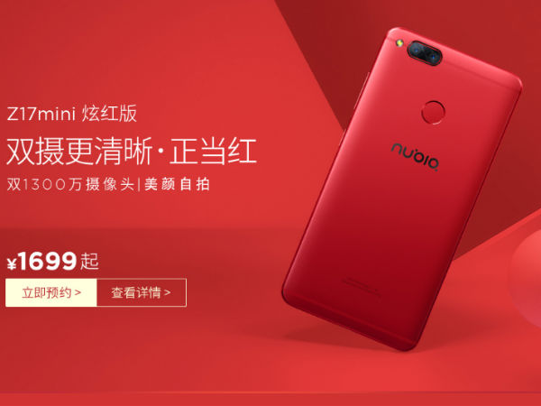 Nubia Z17 Mini Red variant to go on sale soon