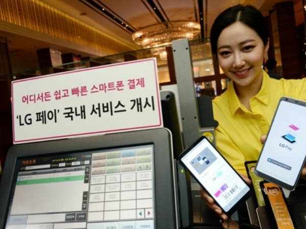LG finally introduces its mobile payment service