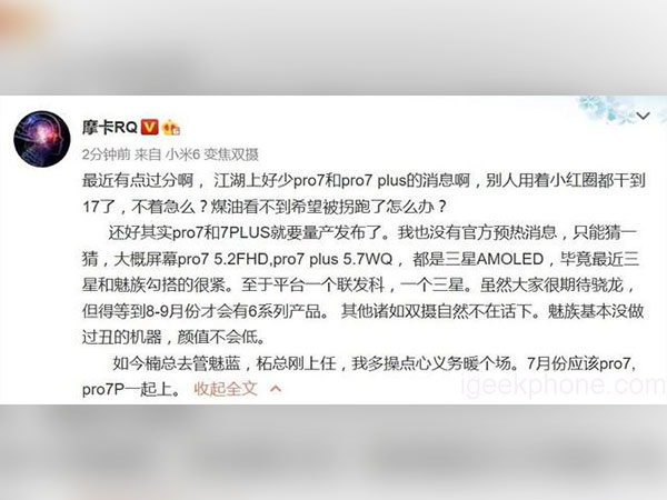 Meizu Pro 7 and Pro 7 Plus to be released next month